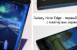 Смартфон Samsung Galaxy Note Edge