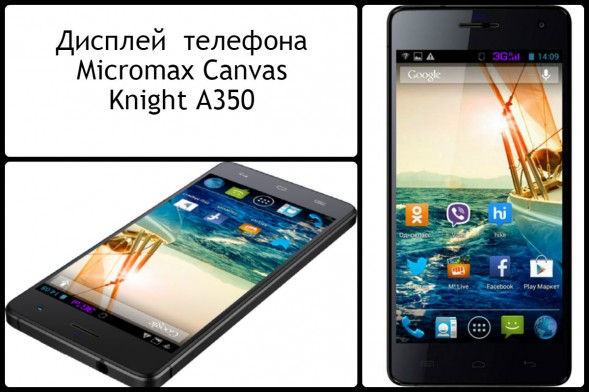 Дисплей Micromax Canvas Knight A350