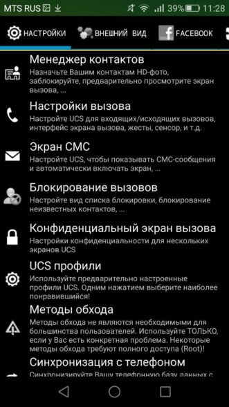 Меню Ultimate Caller ID Screen HD