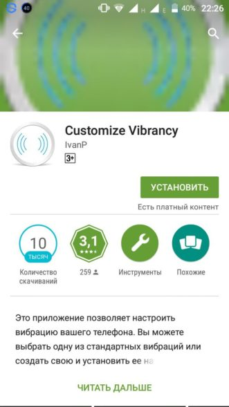 Приложение Customize Vibrancy на Play Store