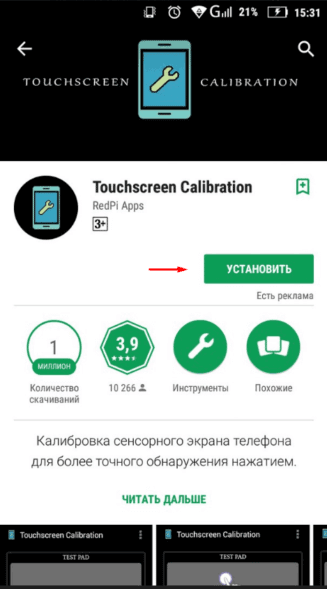 Touchscreen Calibration в Play Market