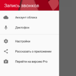 Меню Automatic Call Recorder