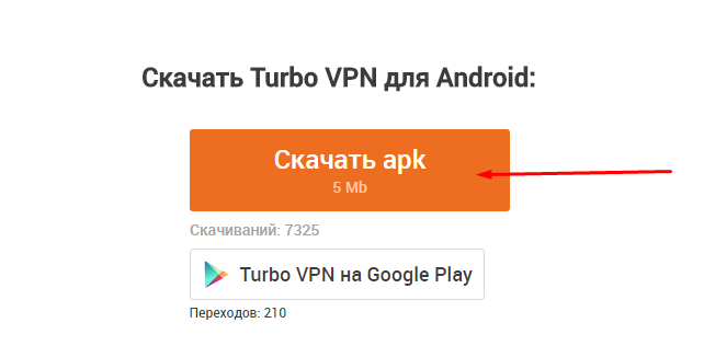 Download turbo vpn latest version