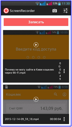 Запись видео в Screen Recorder